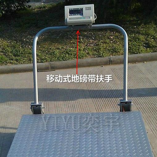 移动式地磅秤 扶手可以折叠哦~~方便移动