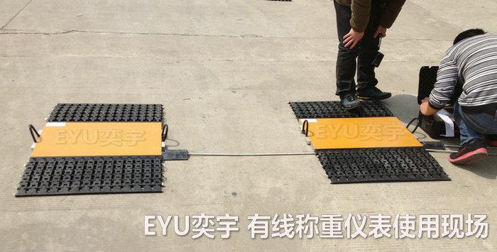 使用单个称重台可进行轮计量(静动态),使用两个称重台可进行轴计量(静动态)。 上海奕宇电子有限公司开发生产的无线传输便携式汽车称重仪