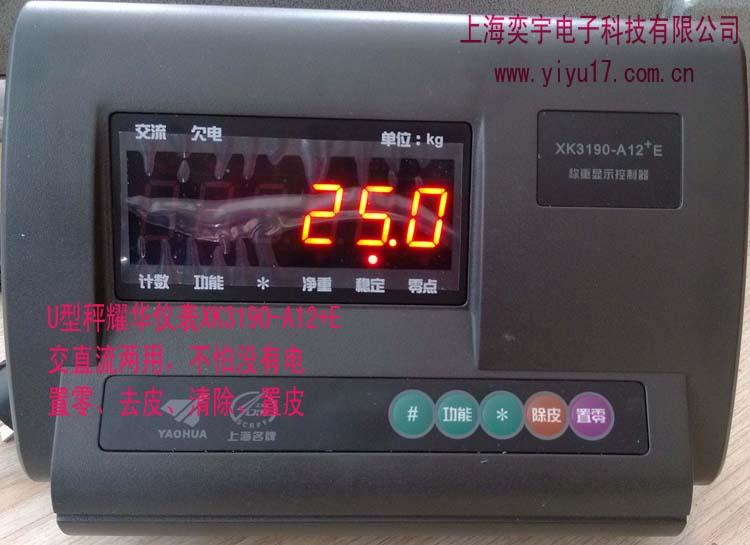 XK3190-A12E称重显示器