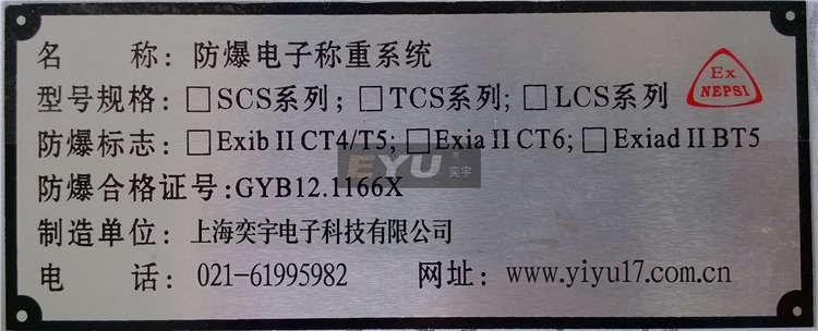 e0811隔爆型防爆电子台秤-上海奕宇电子科技有限公司