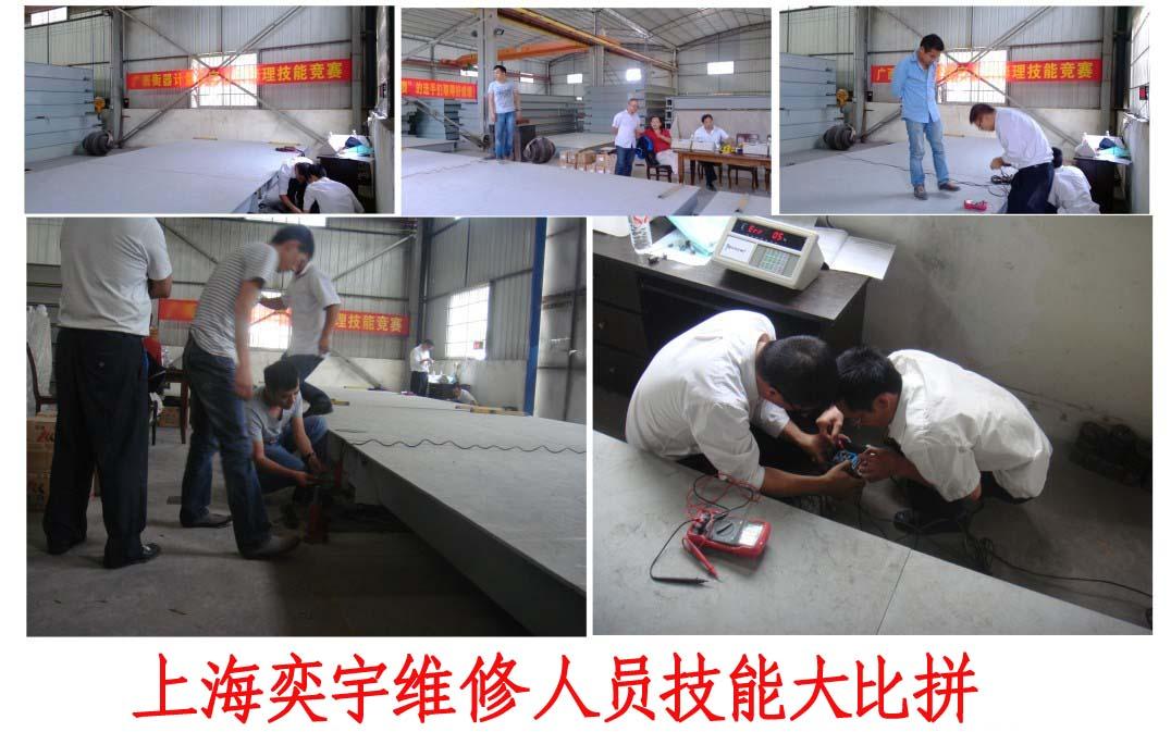 上海电子秤_地磅维修校正-上海奕宇电子科技有限公司